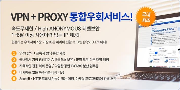 VPN+PROXY 통합 우회서비스!